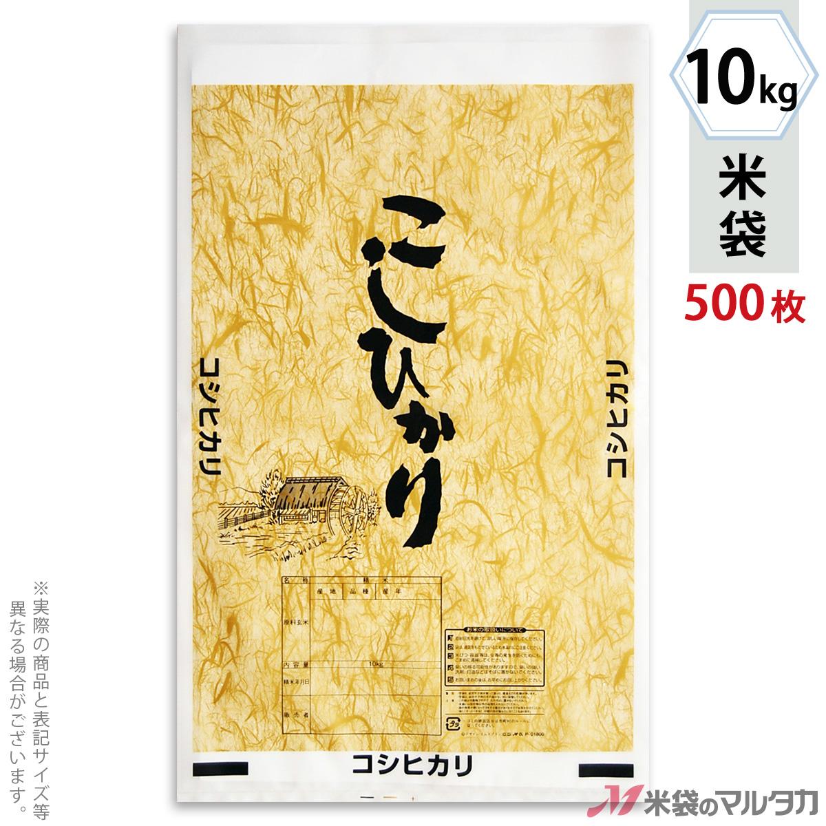 米袋 ポリ乳白 こしひかり C 10kg 1ケース(500枚入) P-01800