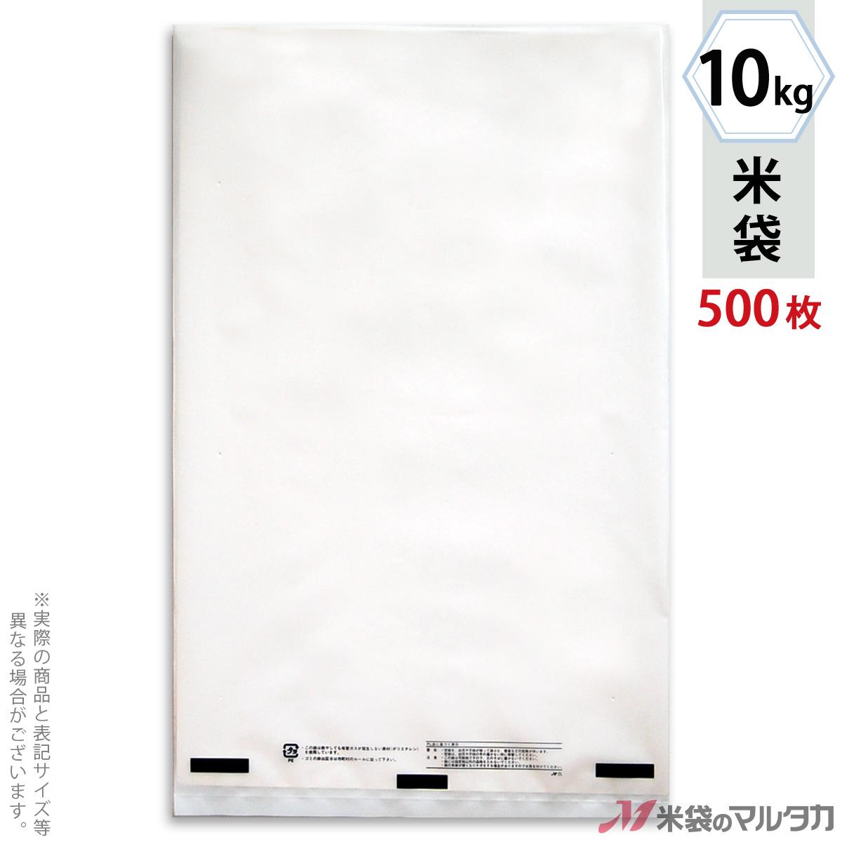 米袋 ポリ乳白 無地 10kg 1ケース(500枚入) P-04001