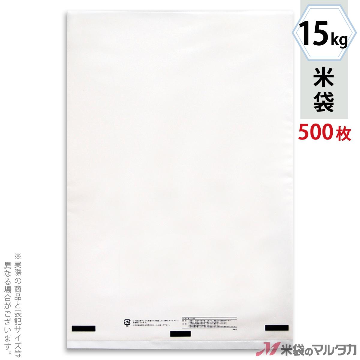 米袋 ポリ乳白 無地 15kg 1ケース(500枚入) P-04001