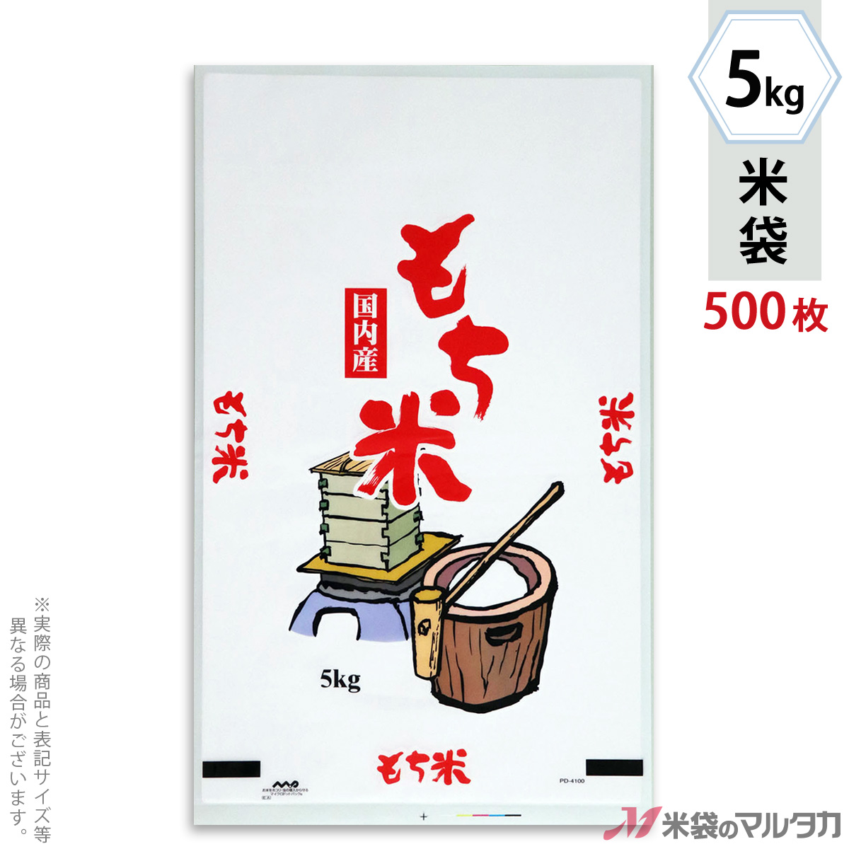 米袋 ポリ乳白 マイクロドット もち米 せいろ 5kg 1ケース(500枚入) PD-4100