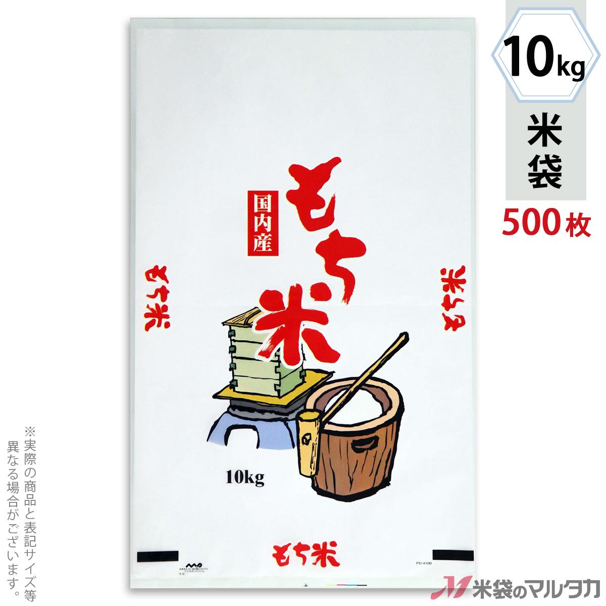 米袋 ポリ乳白 マイクロドット もち米 せいろ 10kg 1ケース(500枚入) PD-4100