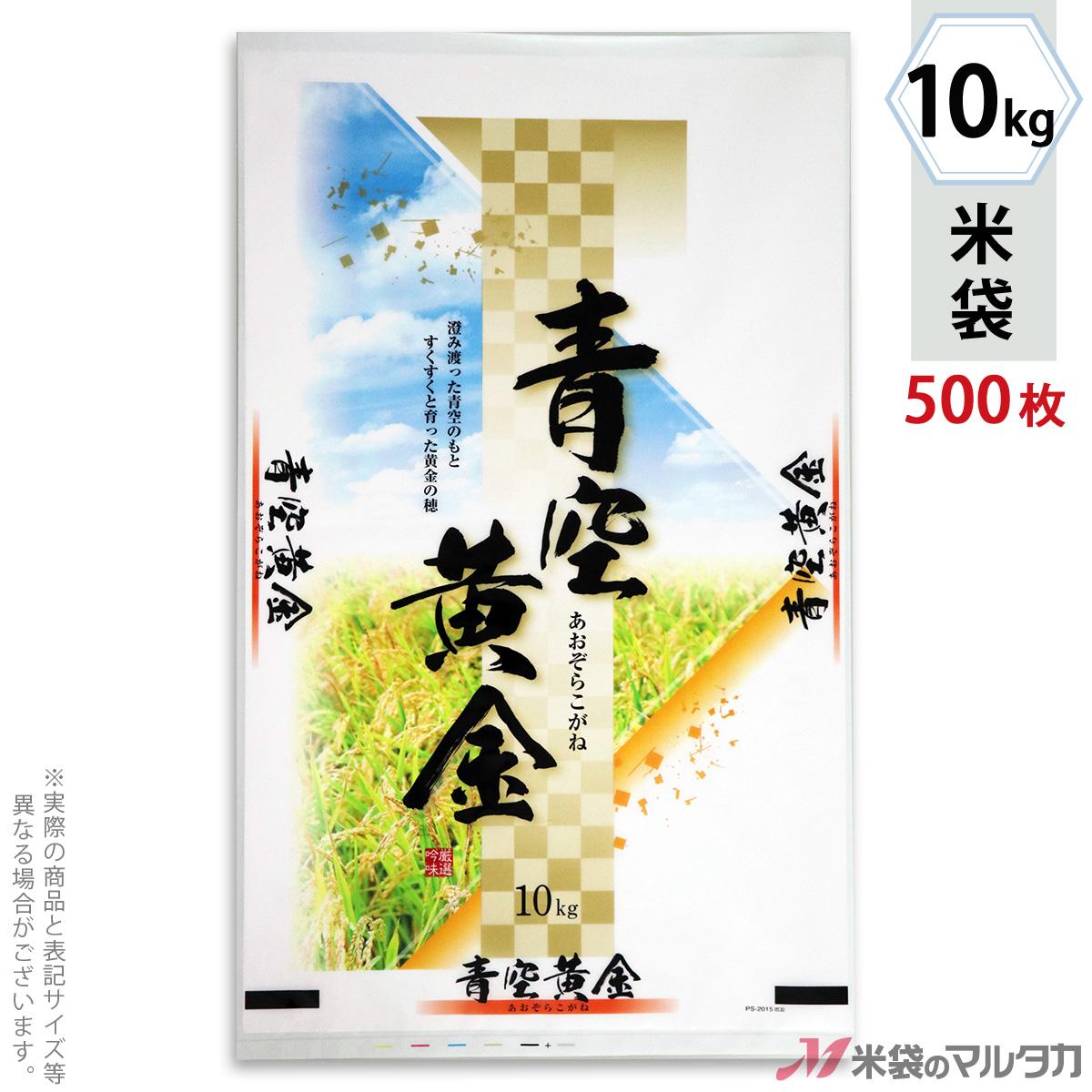 米袋 ポリ ストライトDX 青空黄金 (あおぞらこがね) 10kg 1ケース(500枚入) PS-2015