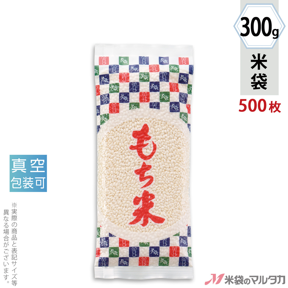 米袋 真空合掌貼り 平袋 ラミ もち米 うさぎと格子 300g用(2合) 1ケース(500枚入) VTN-410