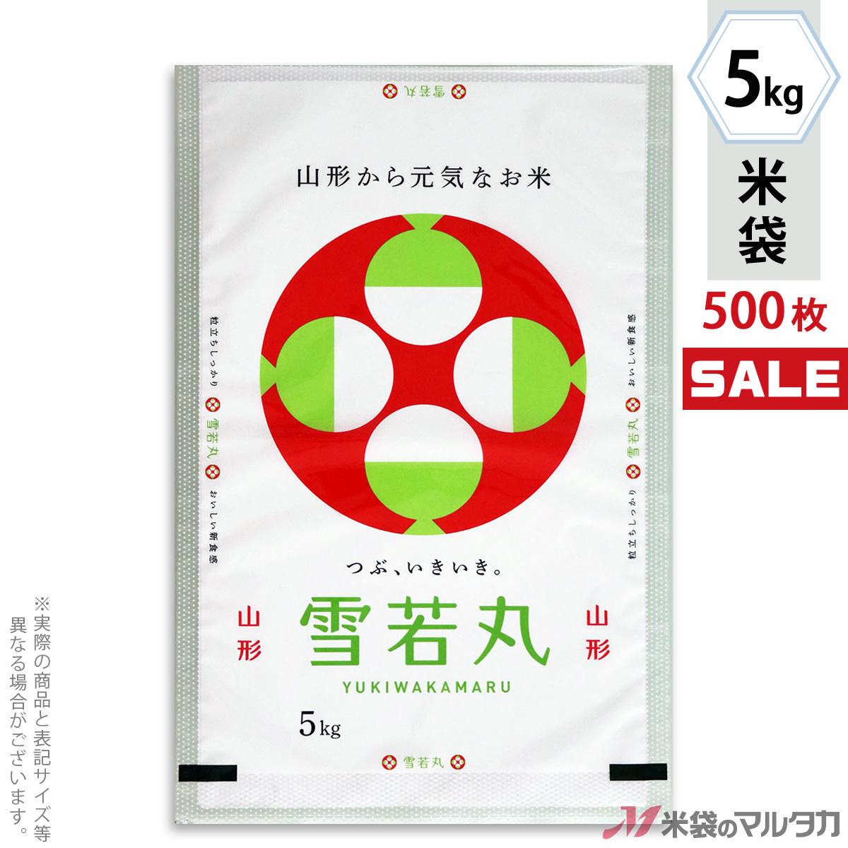 <キャンペーン対応>米袋 ラミ ネオブレス 山形産 雪若丸-7 5kg 1ケース(500枚入) AN-0004