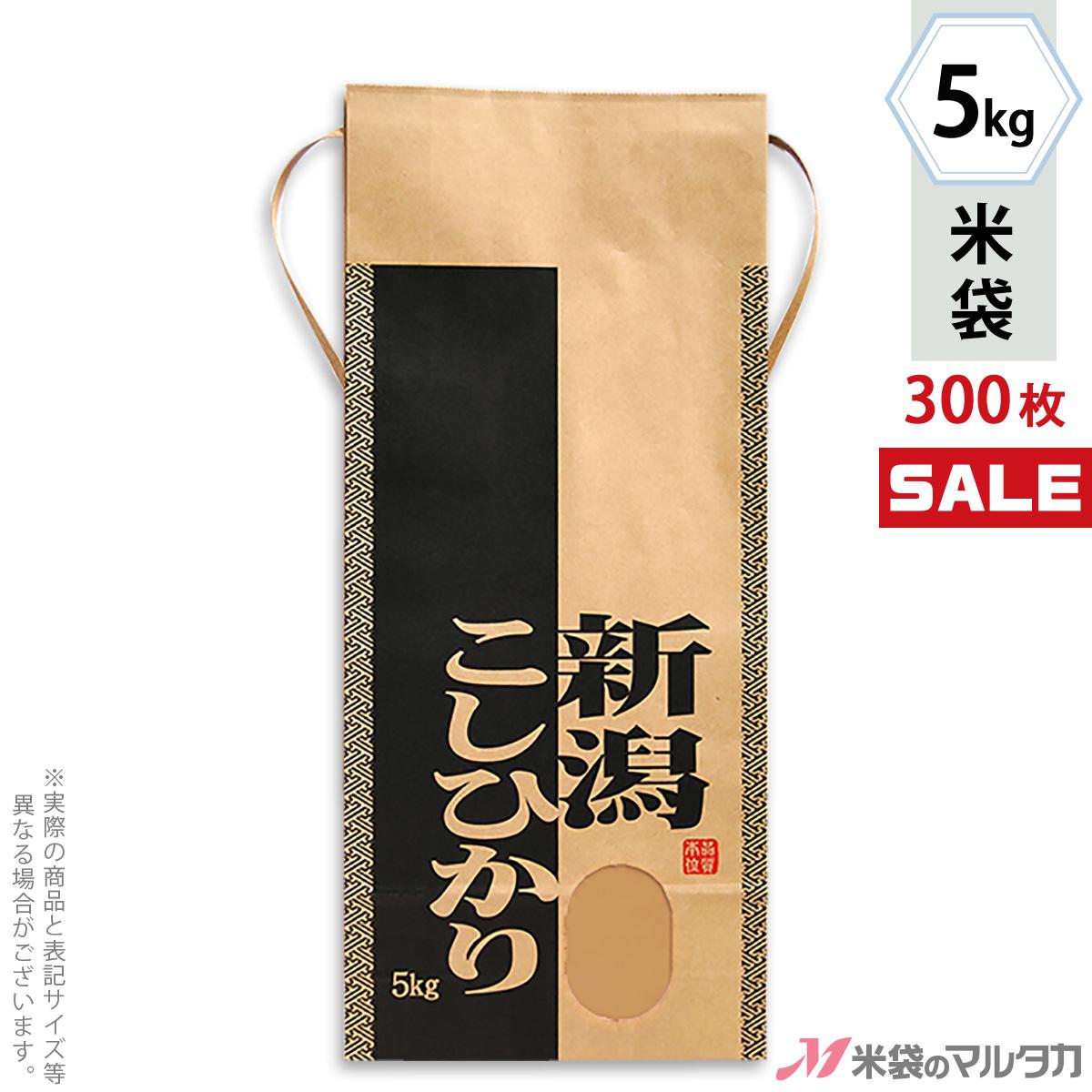 <キャンペーン対応>米袋 KH-0015 マルタカ クラフト 新潟産こしひかり さやがた 窓付 角底 5kg用紐付 【米袋 5kg】【1ケース(300枚入)】