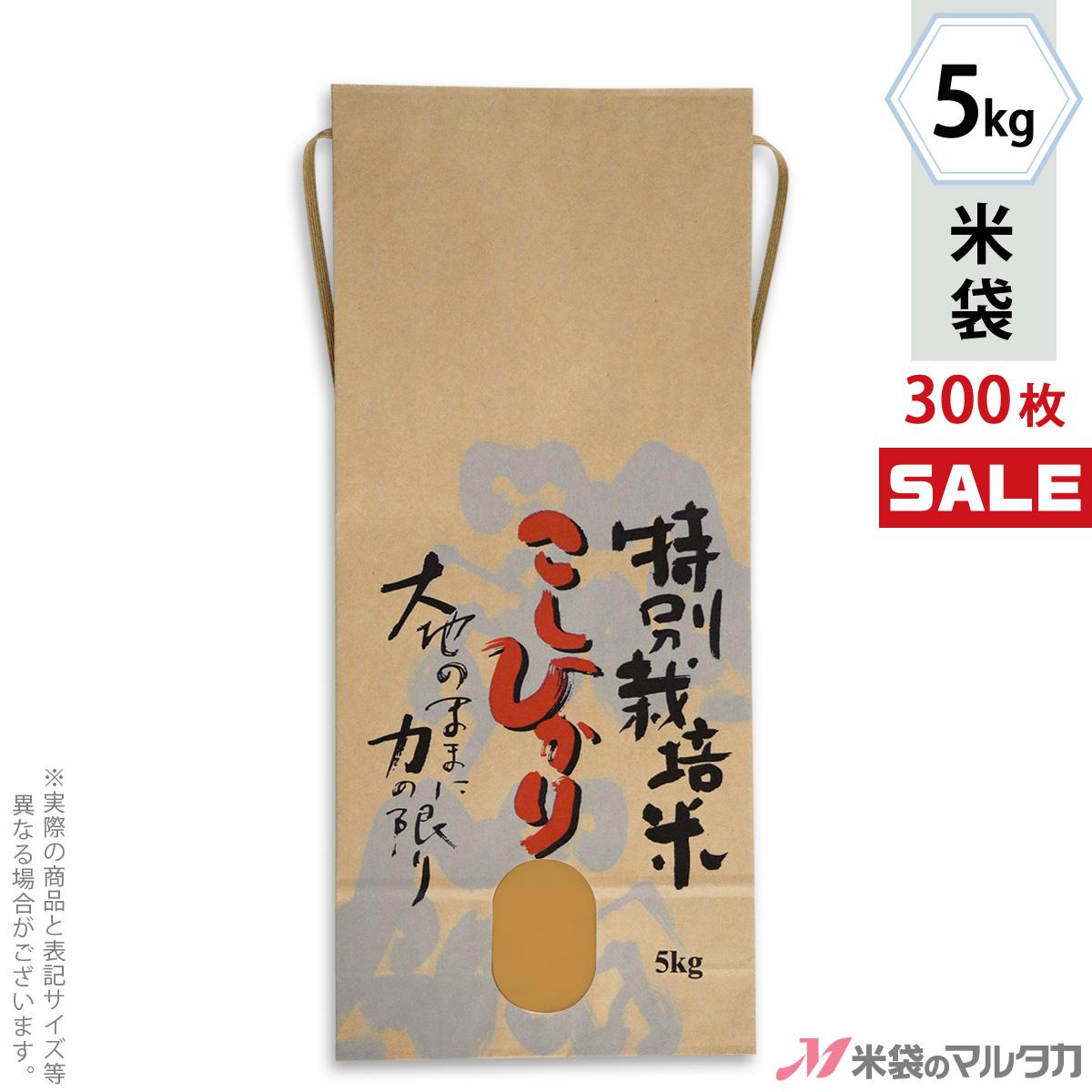 <キャンペーン対応>米袋 KH-0122 マルタカ クラフト 特別栽培米こしひかり 百山 窓付 角底 5kg用紐付 【米袋 5kg】【1ケース(300枚入)】