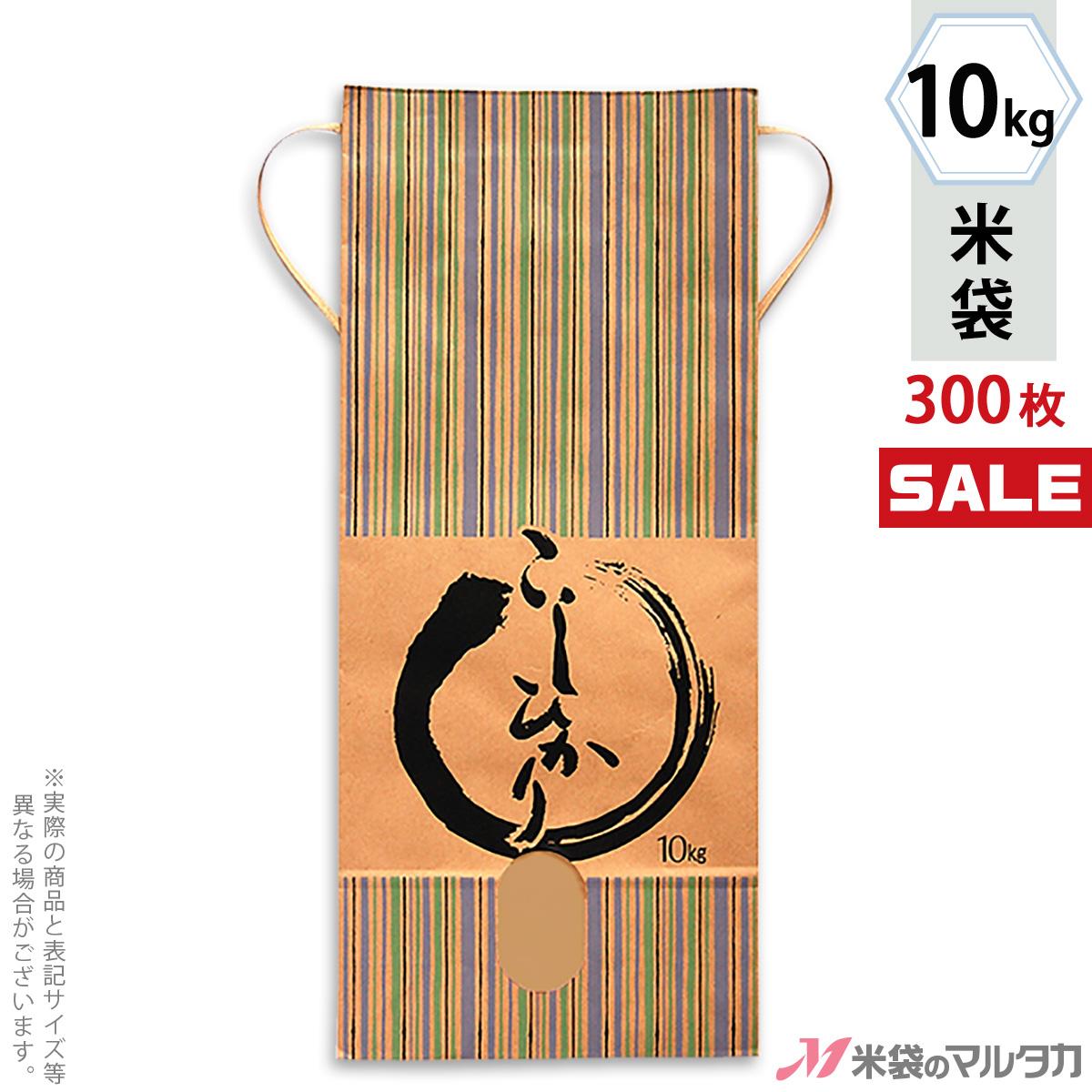 <キャンペーン対応>米袋 KH-0180 マルタカ クラフト こしひかり 青波(せいは)窓付 角底 10kg用紐付 【米袋 10kg】【1ケース(300枚入)】