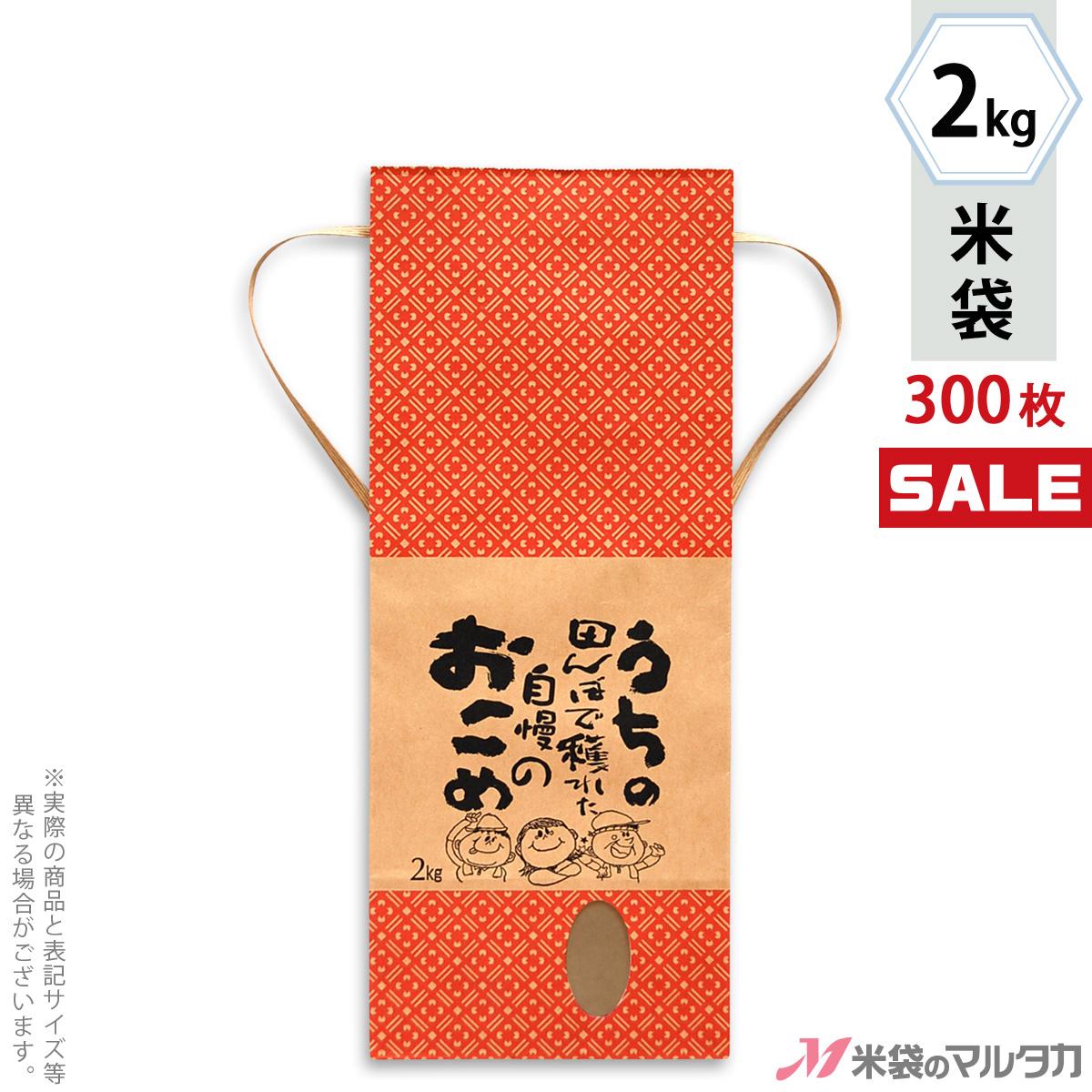 <キャンペーン対応>米袋 KH-0230 マルタカ クラフト うちの田んぼで穫れた米(銘柄なし) 窓付 角底 2kg用紐付 【米袋 2kg】【1ケース(300枚入)】