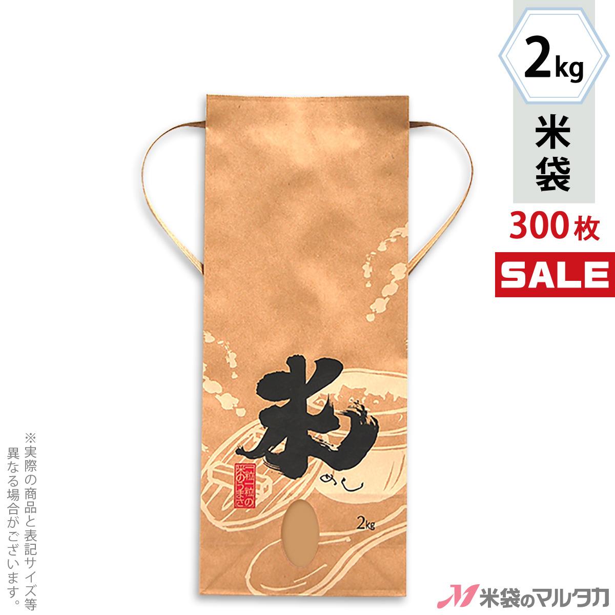 <キャンペーン対応>米袋 KH-0260 マルタカ クラフト 米(めし)(銘柄なし) 窓付 角底 2kg用紐付 【米袋 2kg】【1ケース(300枚入)】