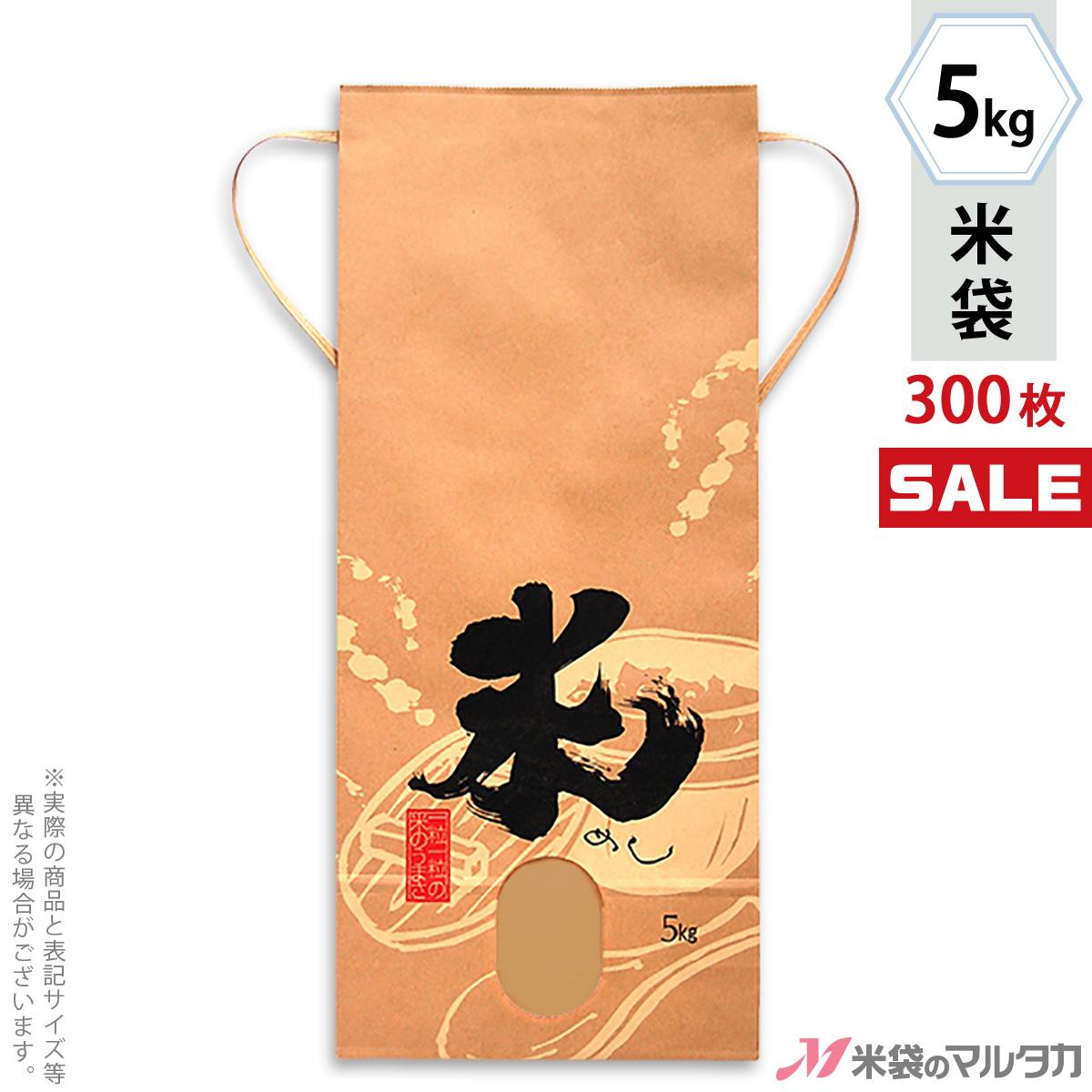 <キャンペーン対応>米袋 KH-0260 マルタカ クラフト 米(めし)(銘柄なし) 窓付 角底 5kg用紐付 【米袋 5kg】【1ケース(300枚入)】