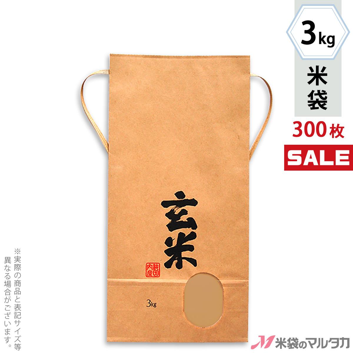 <キャンペーン対応>米袋 KH-0370 マルタカ クラフト 玄米 良穀(りょうこく)(銘柄なし) 窓付 角底 3kg用紐付 【米袋 3kg】【1ケース(300枚入)】
