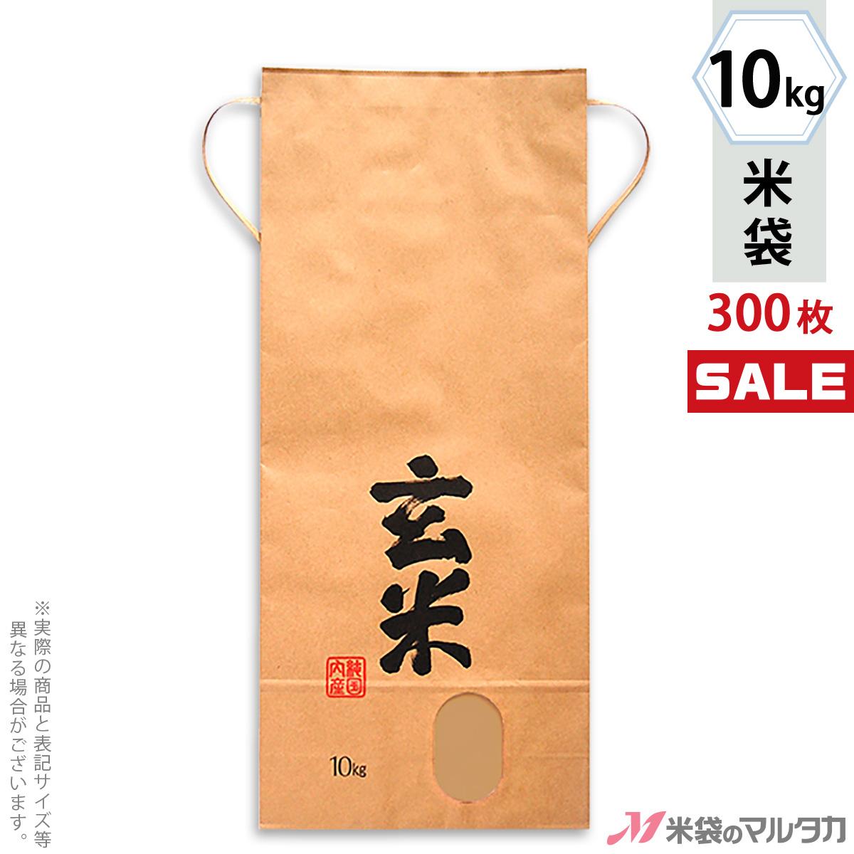 <キャンペーン対応>米袋 KH-0370 マルタカ クラフト 玄米 良穀(りょうこく)(銘柄なし) 窓付 角底 10kg用紐付 【米袋 10kg】【1ケース(300枚入)】