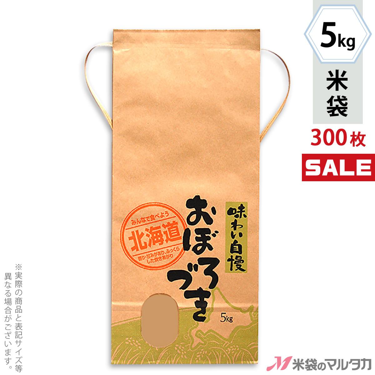 <キャンペーン対応>米袋 KH-0410 マルタカ クラフト 北海道産おぼろづき 道産子米 窓付 角底 5kg用紐付 【米袋 5kg】【1ケース(300枚入)】