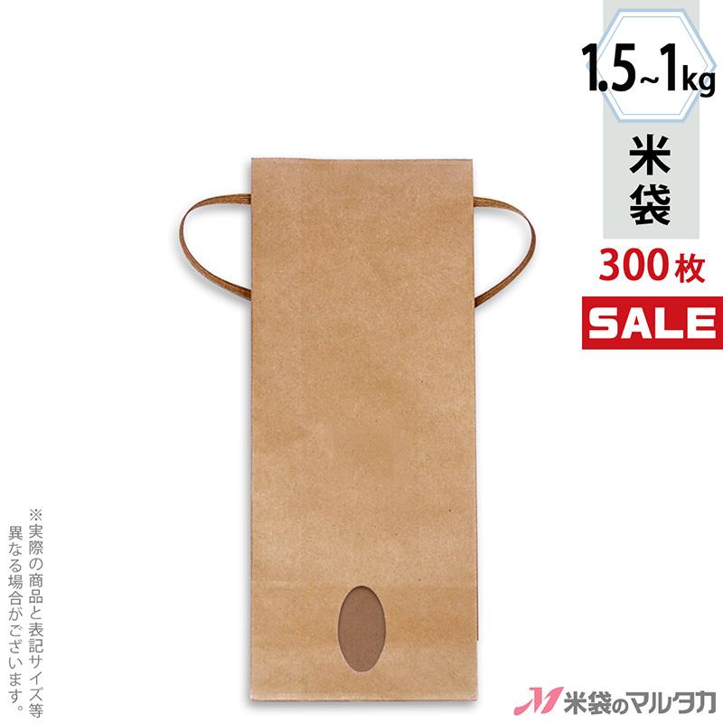 <キャンペーン対応>米袋 KH-0801 マルタカ クラフト 無地 窓付 角底 1~1.5kg用紐付 【米袋 1~1.5kg】【1ケース(300枚入)】