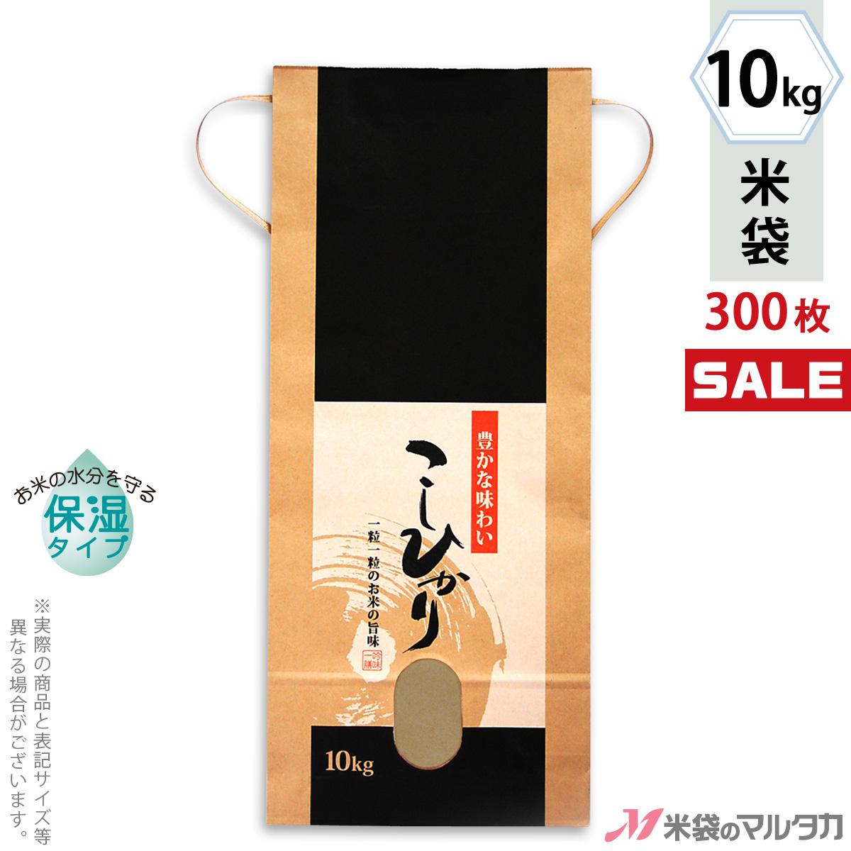 <キャンペーン対応>米袋 KHP-004 マルタカ クラフトSP 保湿タイプ こしひかり 円楽 窓付 角底 10kg用紐付 【米袋 10kg】【1ケース(300枚入)】