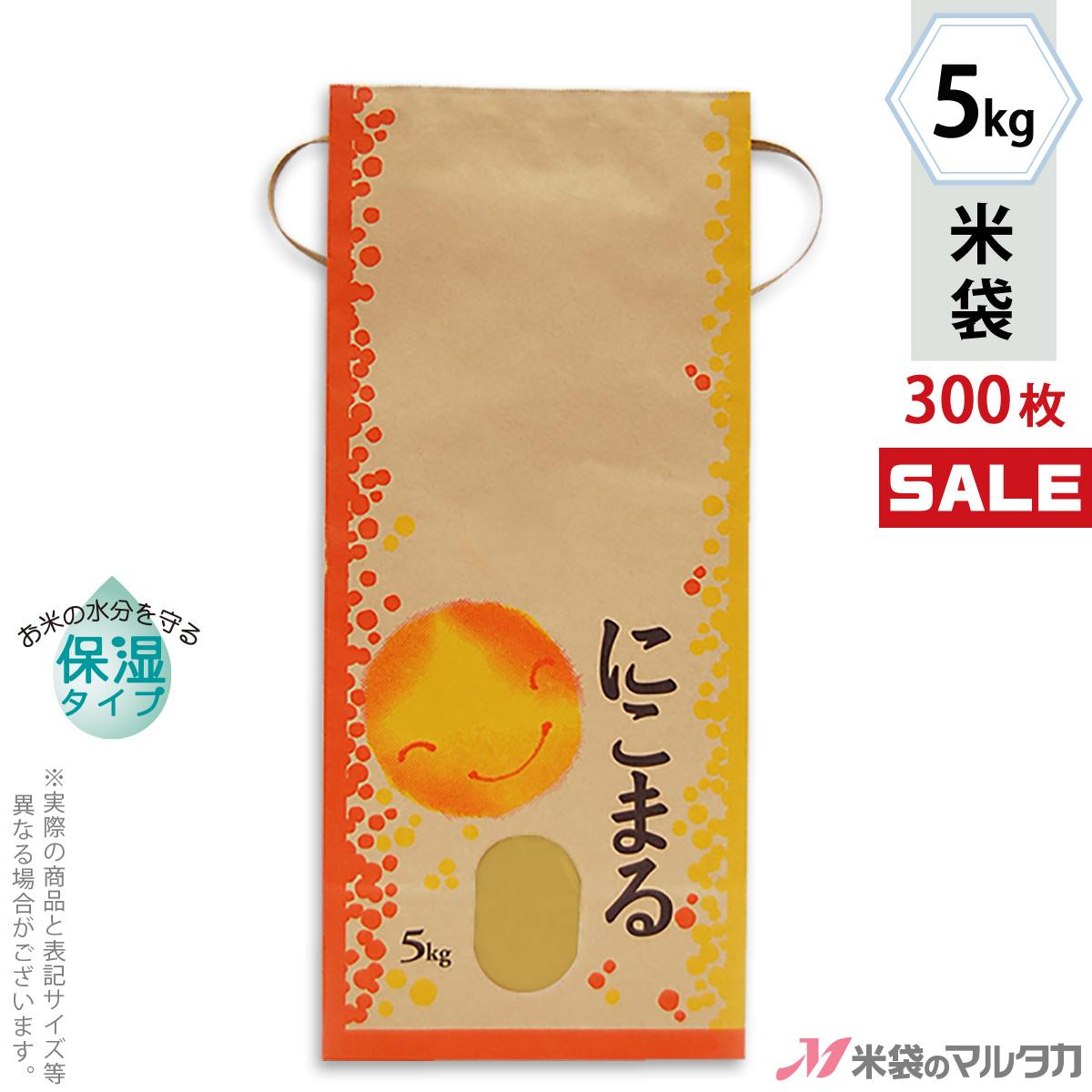 <キャンペーン対応>米袋 KHP-024 マルタカ クラフトSP 保湿タイプ にこまる にこやか 5kg用紐付 【米袋5kg】【1ケース(300枚入)】
