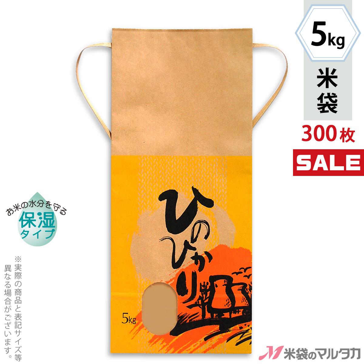 <キャンペーン対応>米袋 KHP-140 マルタカ クラフトSP 保湿タイプ ひのひかり 夕焼けこやけ 窓付 角底 5kg用紐付 【米袋 5kg】【1ケース(300枚入)】