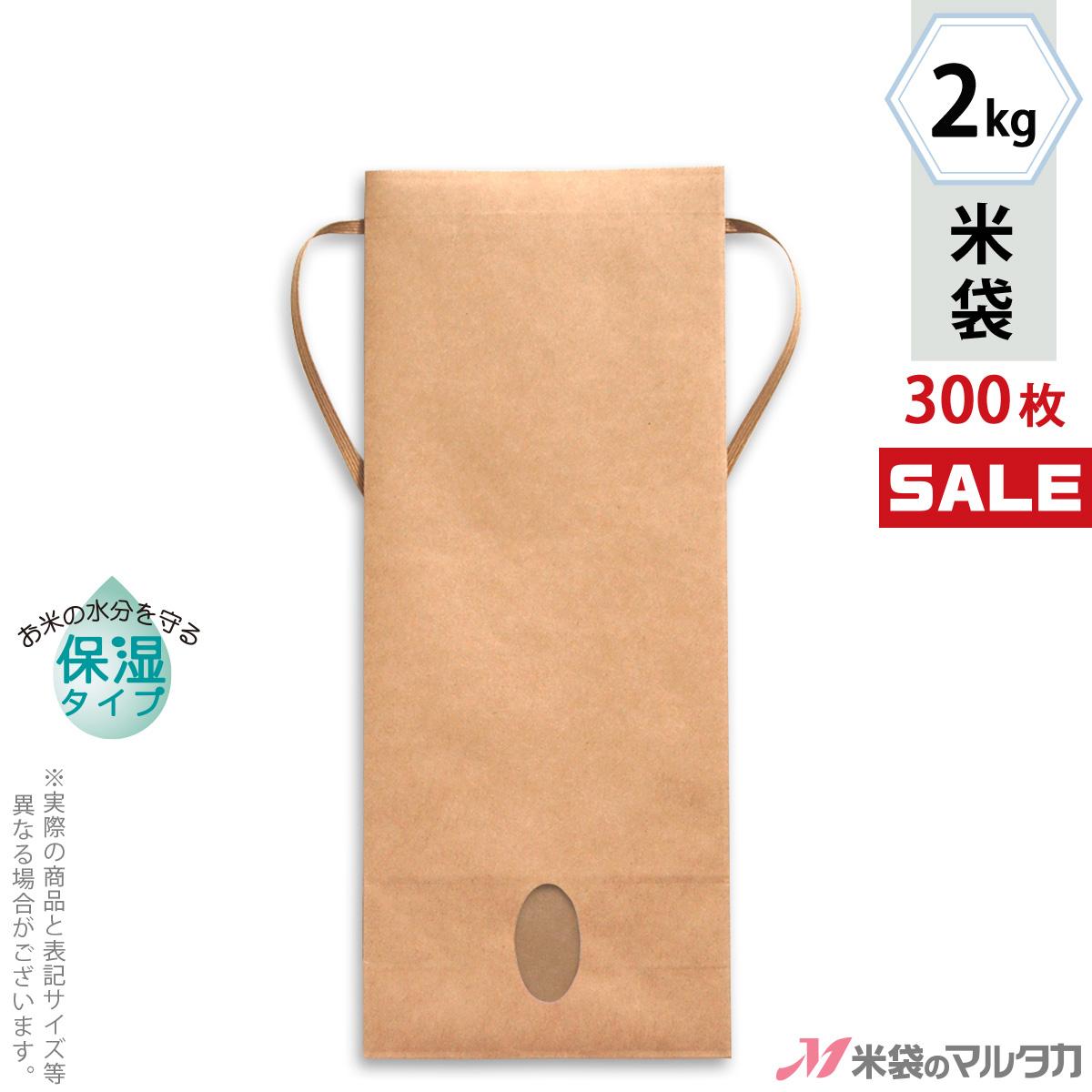 <キャンペーン対応>米袋 KHP-830 マルタカ クラフトSP 保湿タイプ 無地 窓付 角底 2kg用紐付 【米袋 2kg】【1ケース(300枚入)】