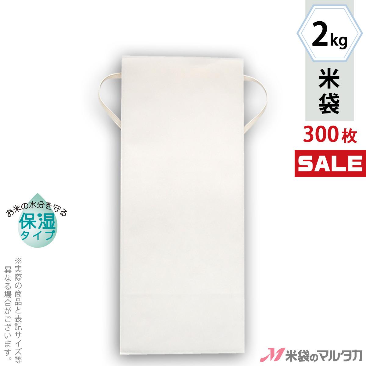 <キャンペーン対応>米袋 KHP-841 マルタカ クラフトSP 白クラフト保湿タイプ 無地 窓なし 2kg用紐付 【米袋2kg】【1ケース(300枚入)】