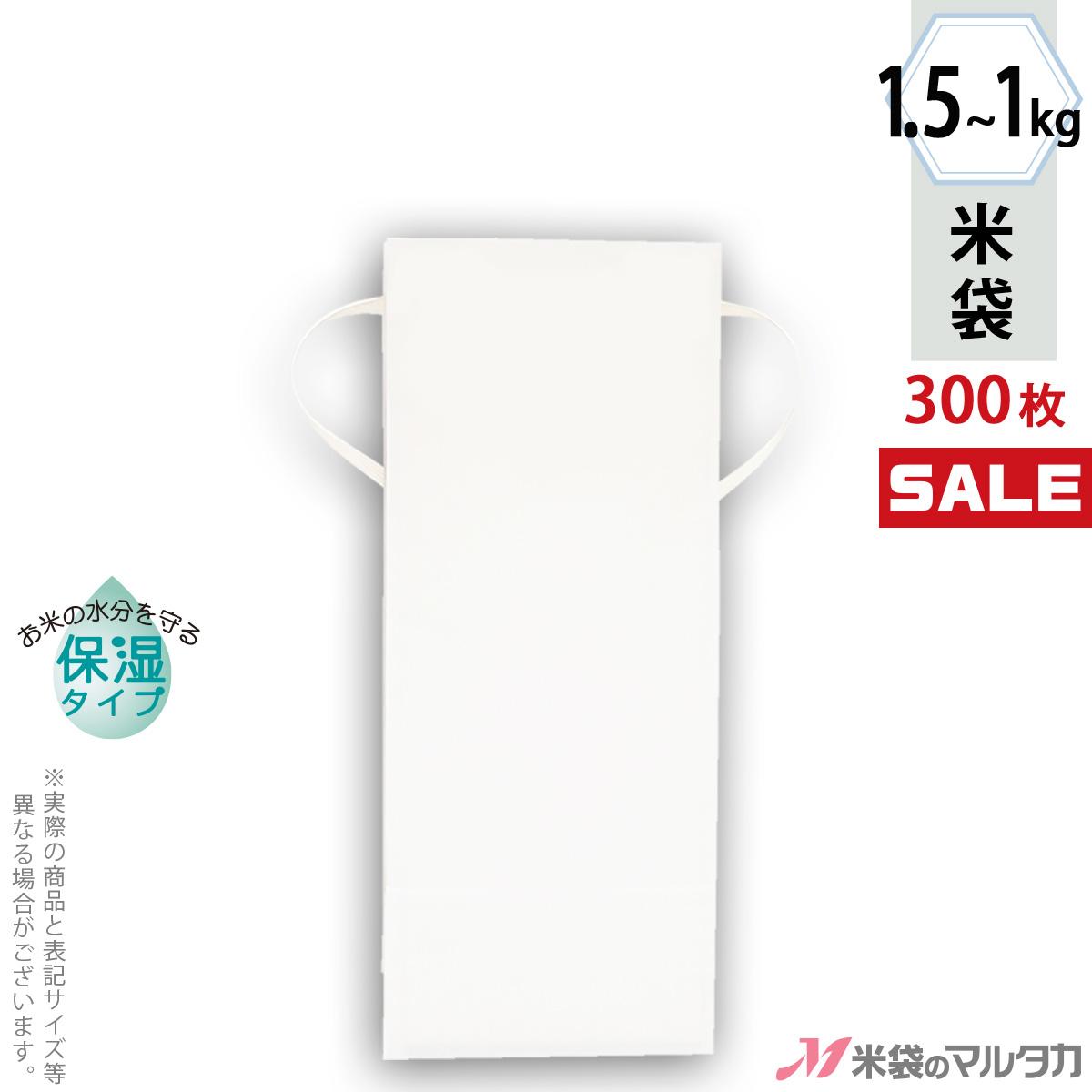 <キャンペーン対応>米袋 KHP-841 マルタカ クラフトSP 白クラフト保湿タイプ 無地 窓なし 1~1.5kg用紐付 【米袋1~1.5kg】【1ケース(300枚入)】