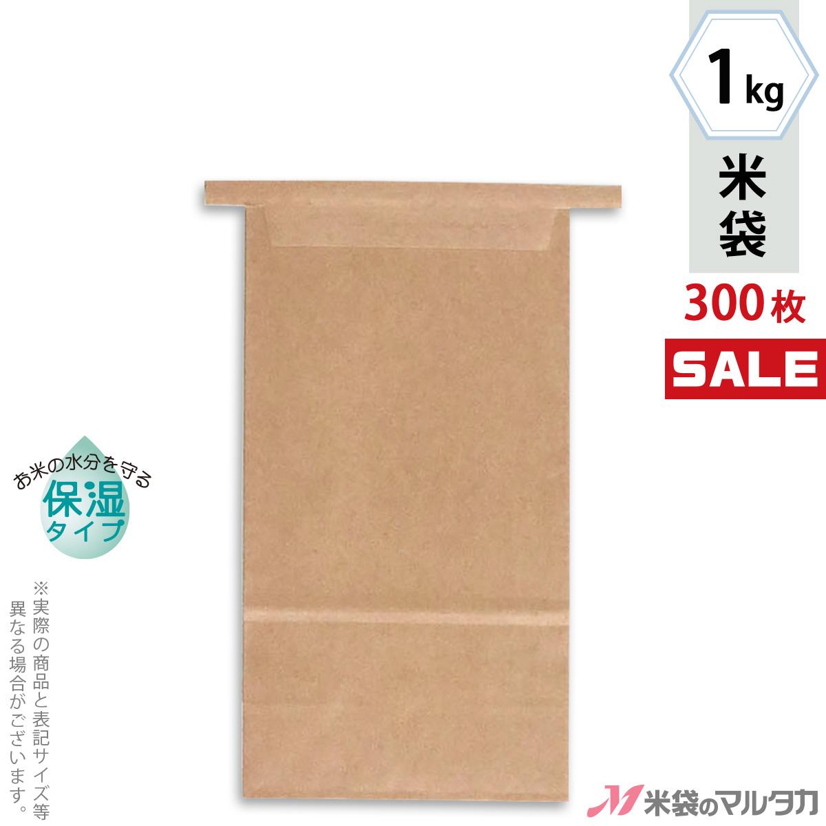 <キャンペーン対応>米袋 KHS-814 マルタカ クラフトSP 留具付米袋 窓なし 保湿タイプ 1kg用留具付 【米袋1kg】【1ケース(300枚入)】