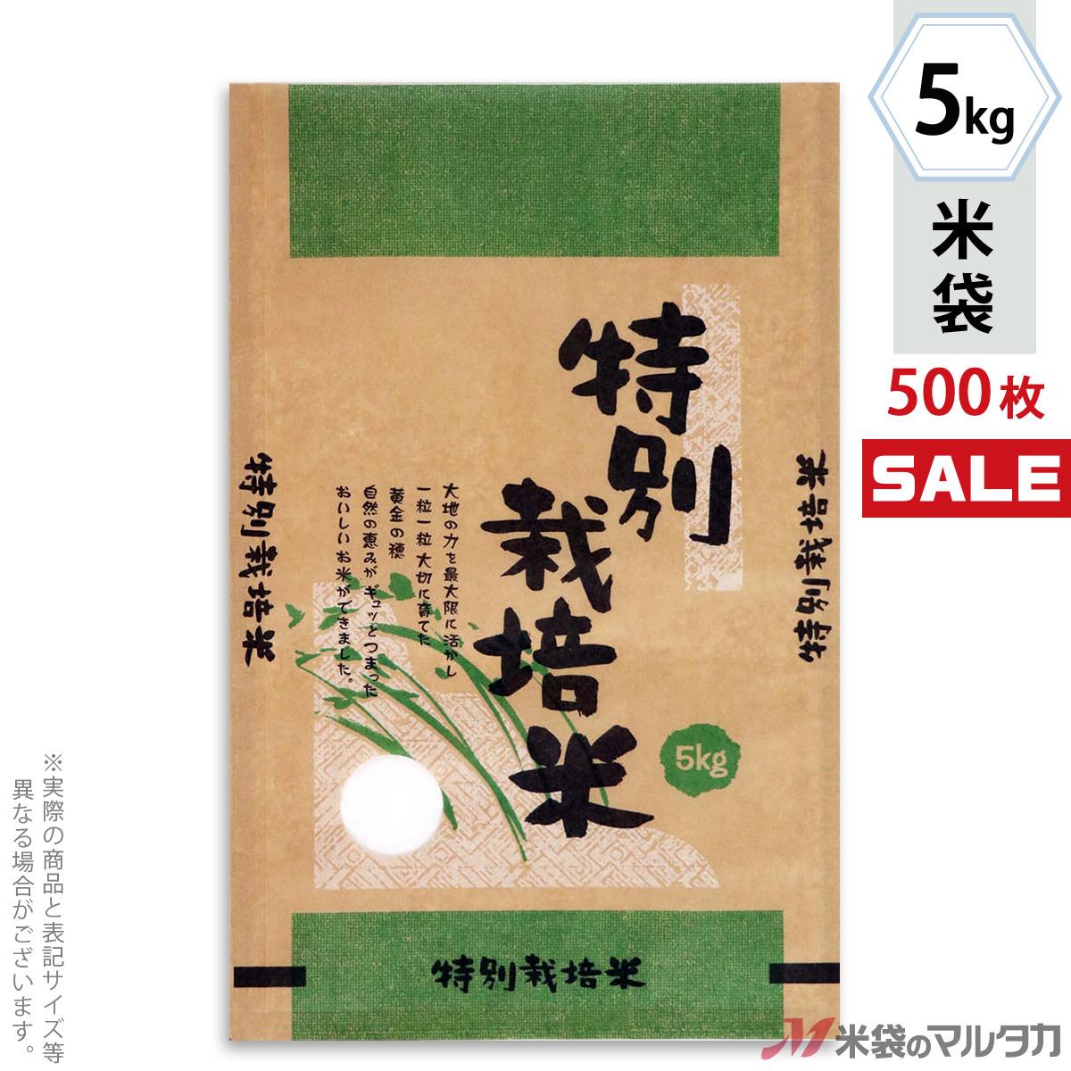 <キャンペーン対応>米袋 クラフト フレブレス 特別栽培米 土の力 5kg 1ケース(500枚入) MC-3320
