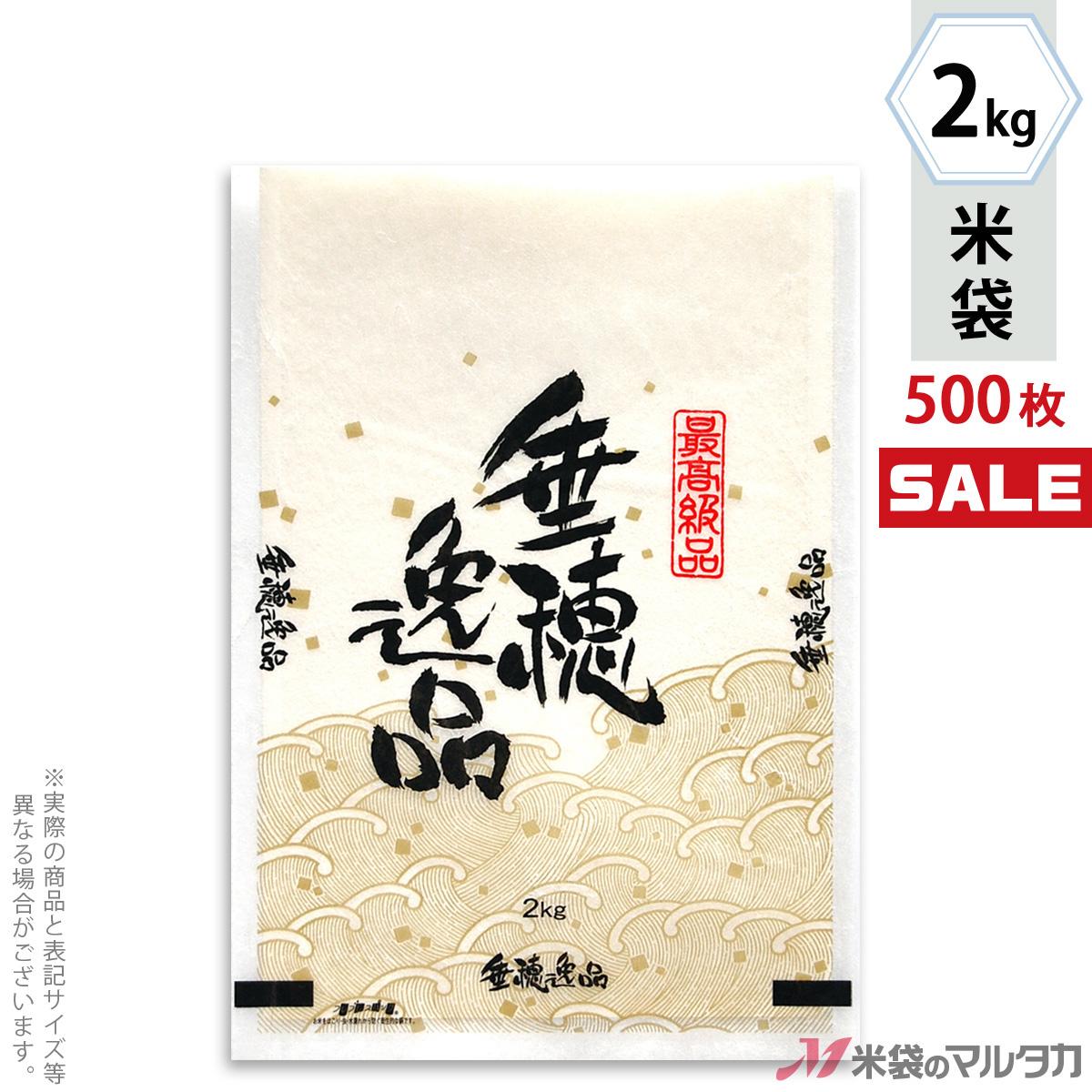 <キャンペーン対応>米袋 雲龍和紙 フレブレス 垂穂逸品 2kg 1ケース(500枚入) MK-0020