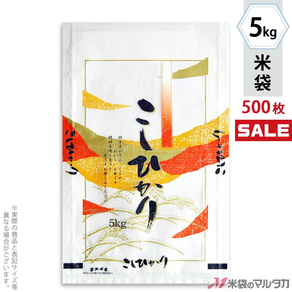 【楽天ランキング1位】 <キャンペーン対応>米袋 フレブレス 雲龍和紙 フレブレス 5kg こしひかり MK-0840 錦 5kg 1ケース(500枚入) MK-0840, くらしのeショップ:a1ad1cf9 --- kventurepartners.sakura.ne.jp