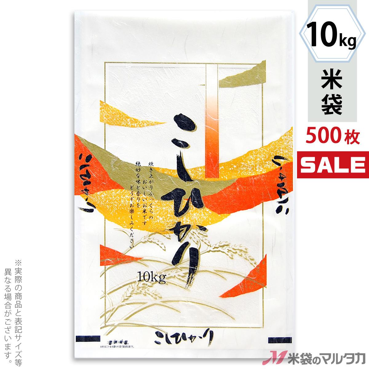 <キャンペーン対応>米袋 雲龍和紙 フレブレス こしひかり 錦 10kg 1ケース(500枚入) MK-0840