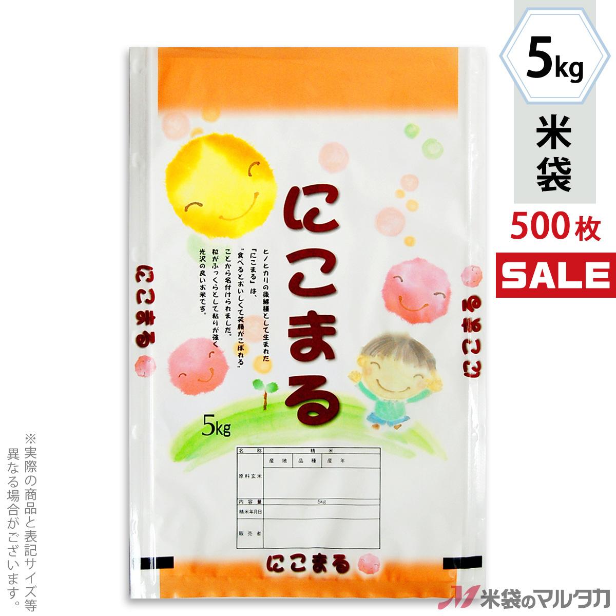 <キャンペーン対応>米袋 ラミ フレブレス にこまる 笑顔 5kg 1ケース(500枚入) MN-0005