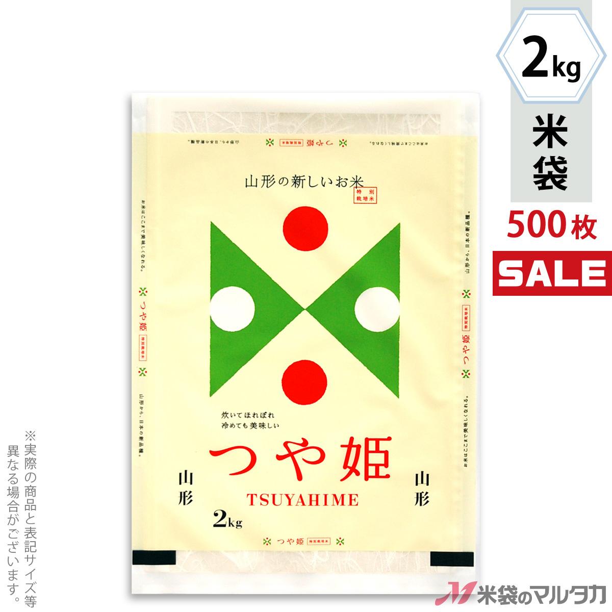 <キャンペーン対応>米袋 マットラミ フレブレス 特別栽培米 山形産つや姫 TSUYAHIME-1 2kg 1ケース(500枚入) MN-0031