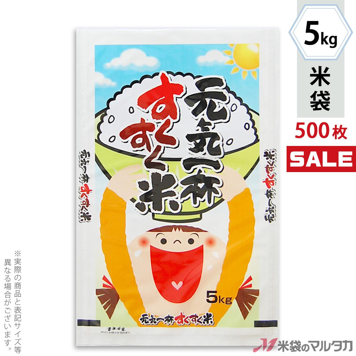 <キャンペーン対応>米袋 ラミ フレブレス 元気一杯すくすく米 5kg 1ケース(500枚入) MN-0056