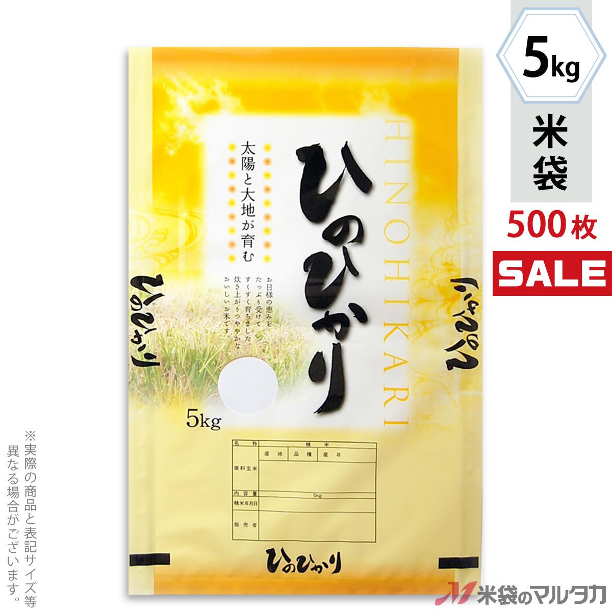 <キャンペーン対応>米袋 ラミ フレブレス ひのひかり 晴々 5kg 1ケース(500枚入) MN-0068