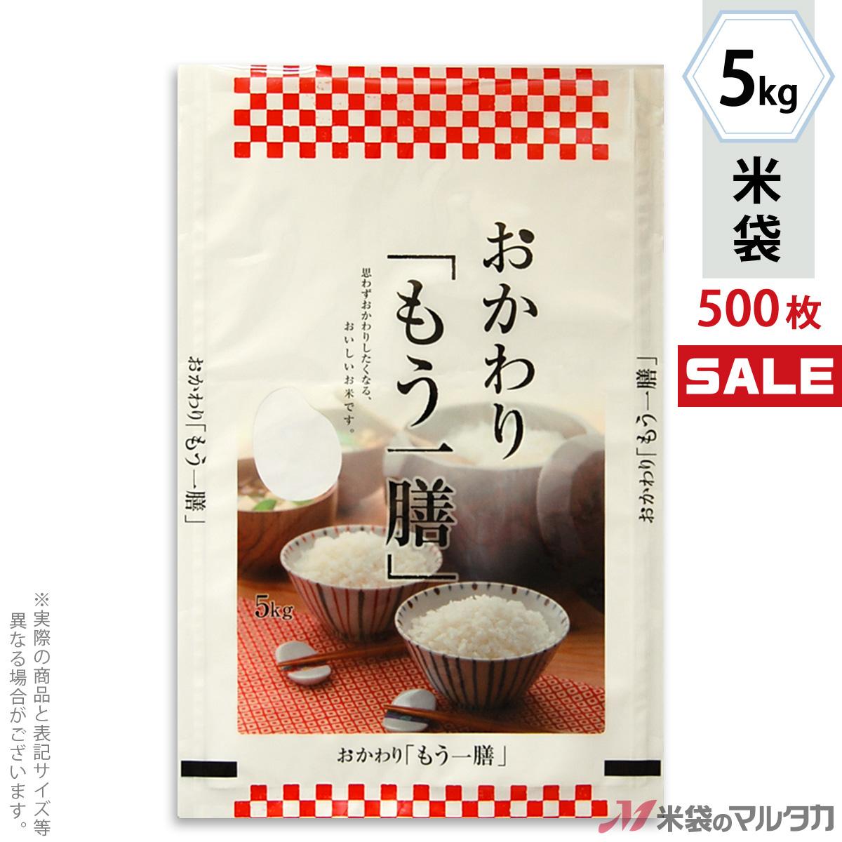<キャンペーン対応>米袋 ラミ フレブレス おかわり「もう一膳」 5kg 1ケース(500枚入) MN-0075