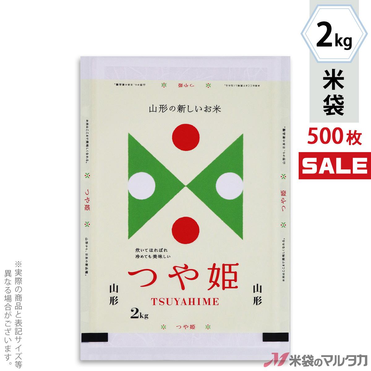 <キャンペーン対応>米袋 マットラミ フレブレス 山形産つや姫 TSUYAHIME-6 2kg 1ケース(500枚入) MN-0082