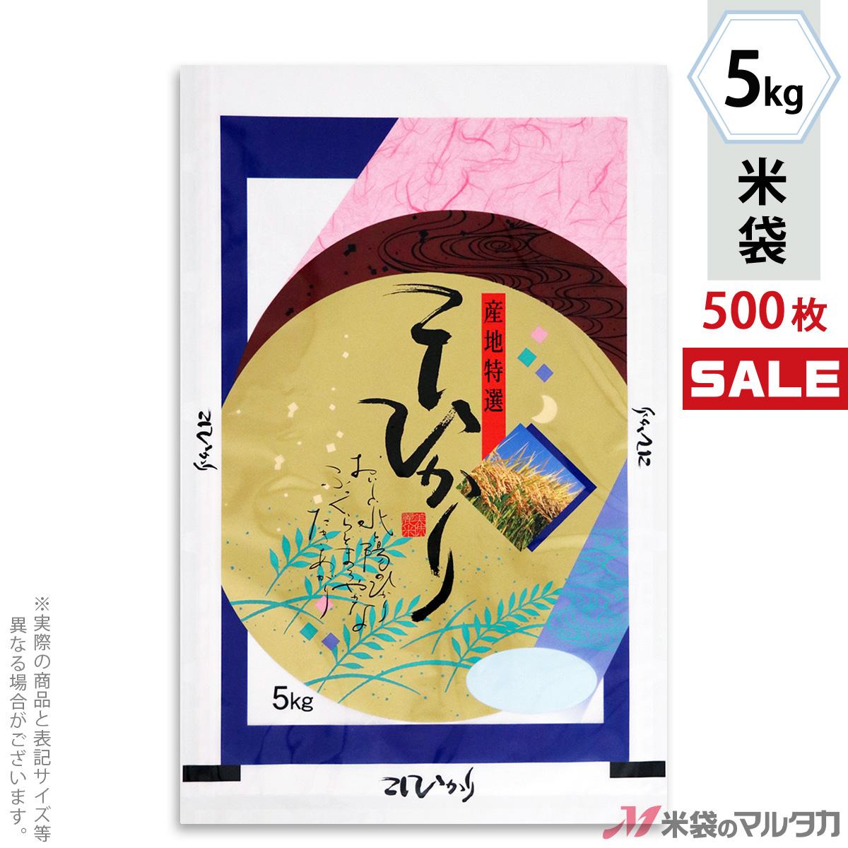 <キャンペーン対応>米袋 ラミ フレブレス こしひかり 半月 5kg 1ケース(500枚入) MN-2090