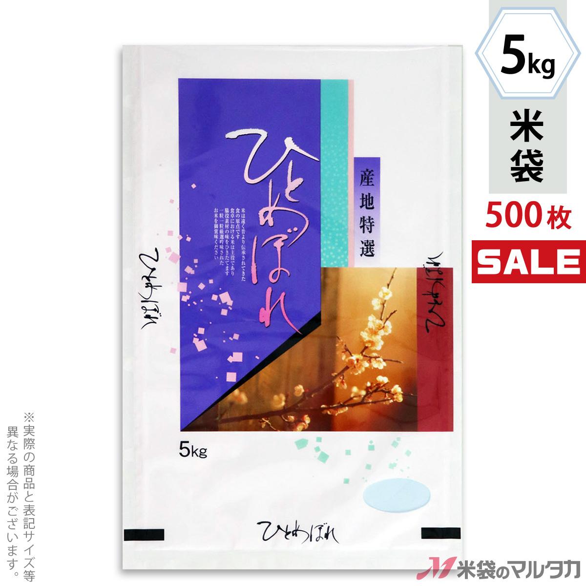 <キャンペーン対応>米袋 ラミ フレブレス ひとめぼれ 式部 5kg 1ケース(500枚入) MN-4470