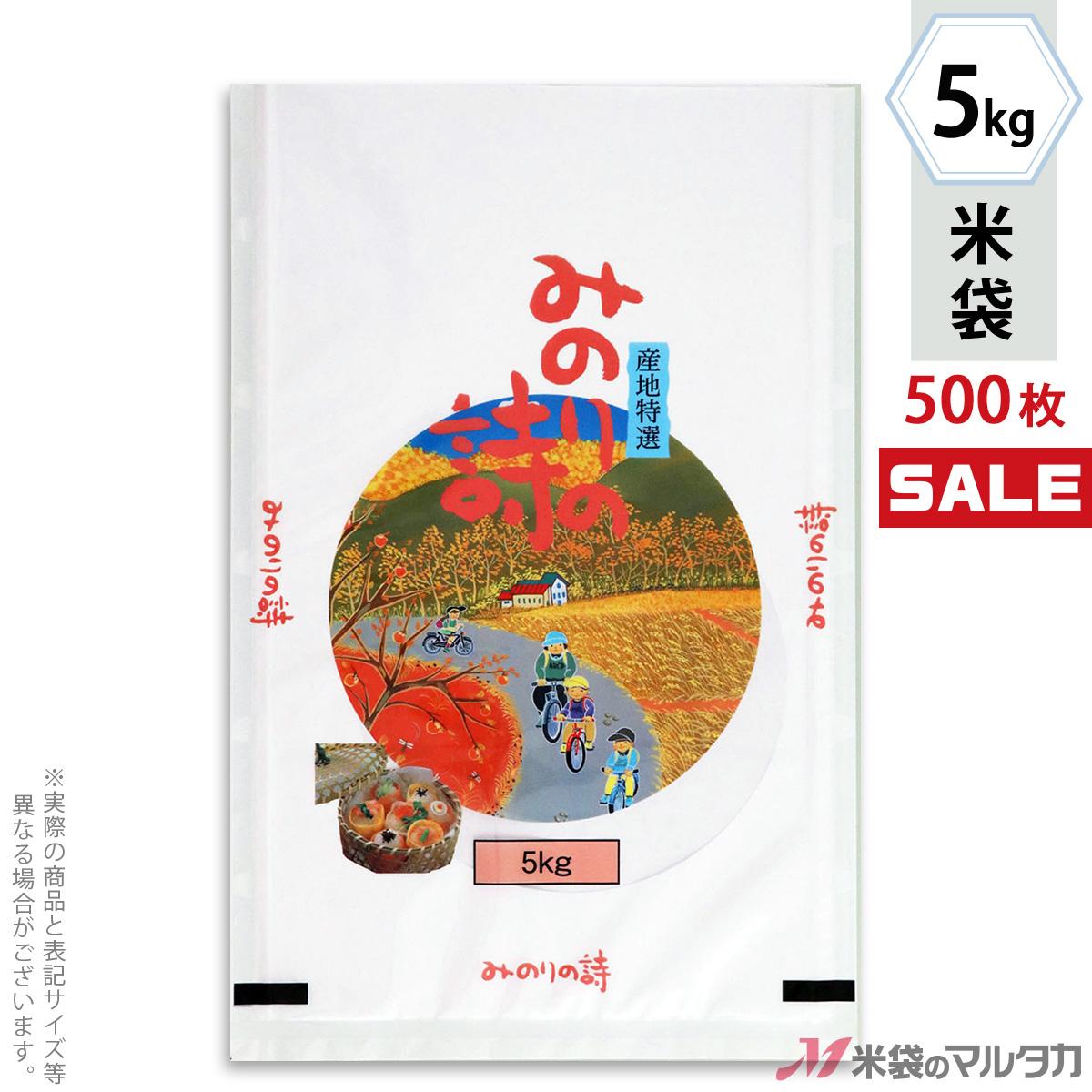 <キャンペーン対応>米袋 ラミ フレブレス みのりの詩 5kg 1ケース(500枚入) MN-4970
