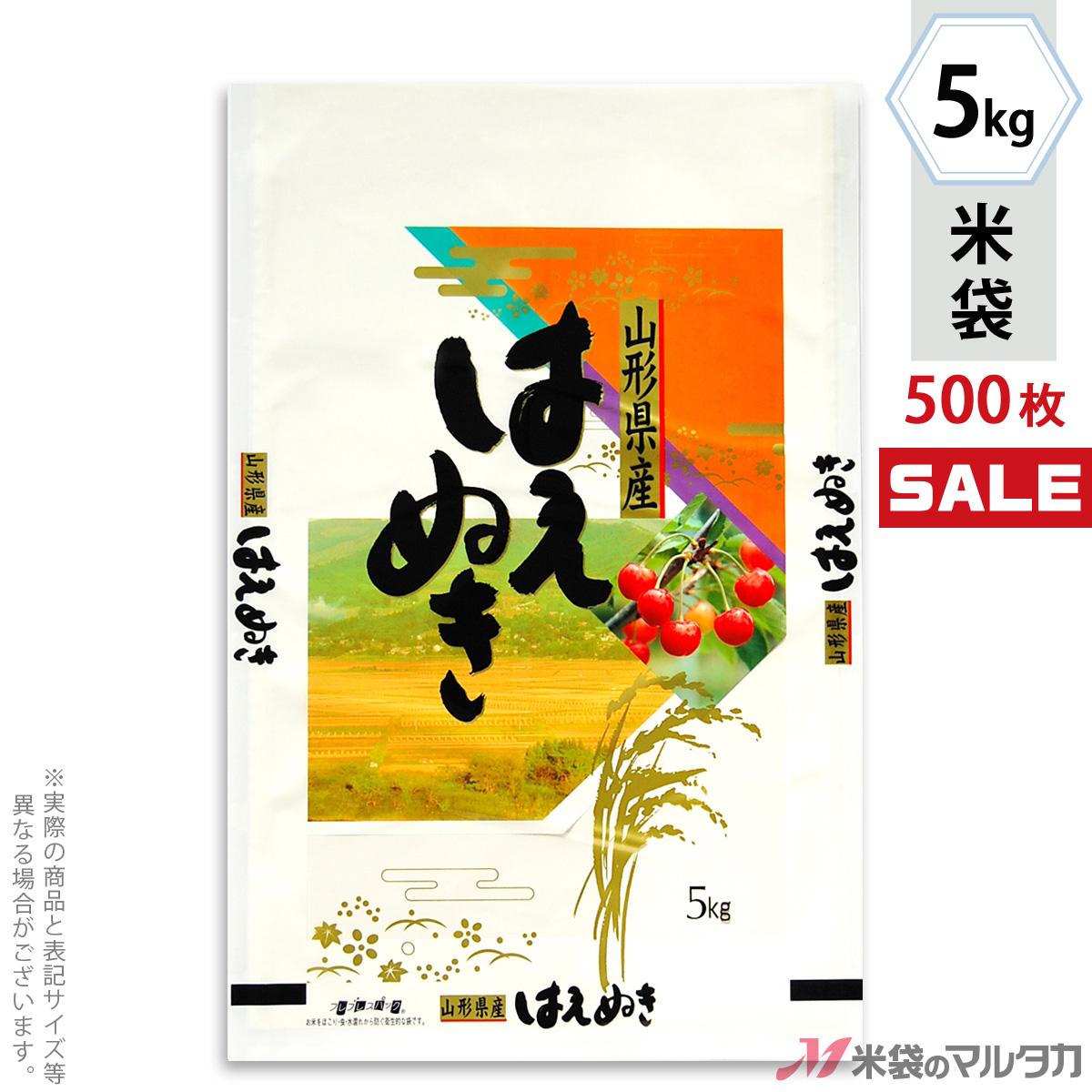<キャンペーン対応>米袋 ラミ フレブレス 山形産はえぬき 旬来 5kg 1ケース(500枚入) MN-5190