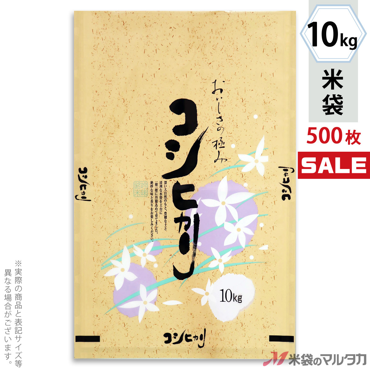 <キャンペーン対応>米袋 ラミ フレブレス コシヒカリ 白い花 10kg 1ケース(500枚入) MN-5500