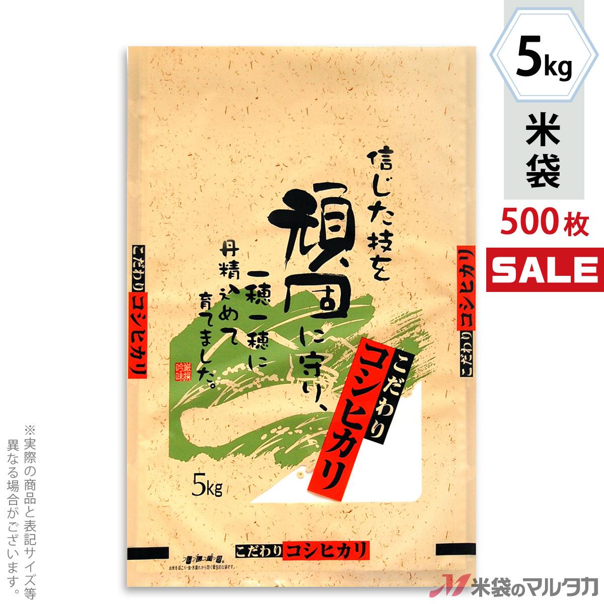 <キャンペーン対応>米袋 ラミ フレブレス コシヒカリ こだわり 5kg 1ケース(500枚入) MN-5520