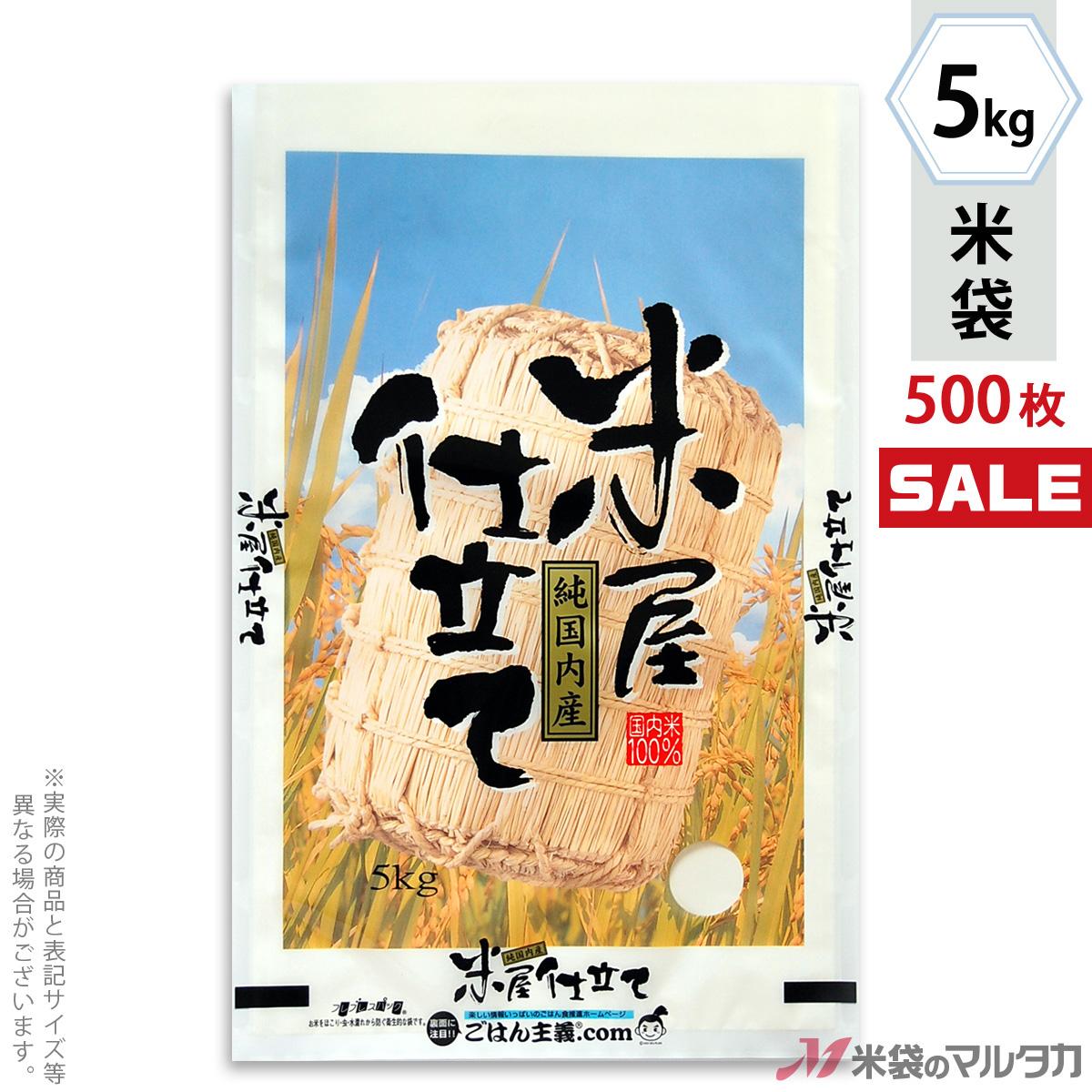<キャンペーン対応>米袋 ラミ フレブレス 米屋仕立て福俵 5kg 1ケース(500枚入) MN-6120