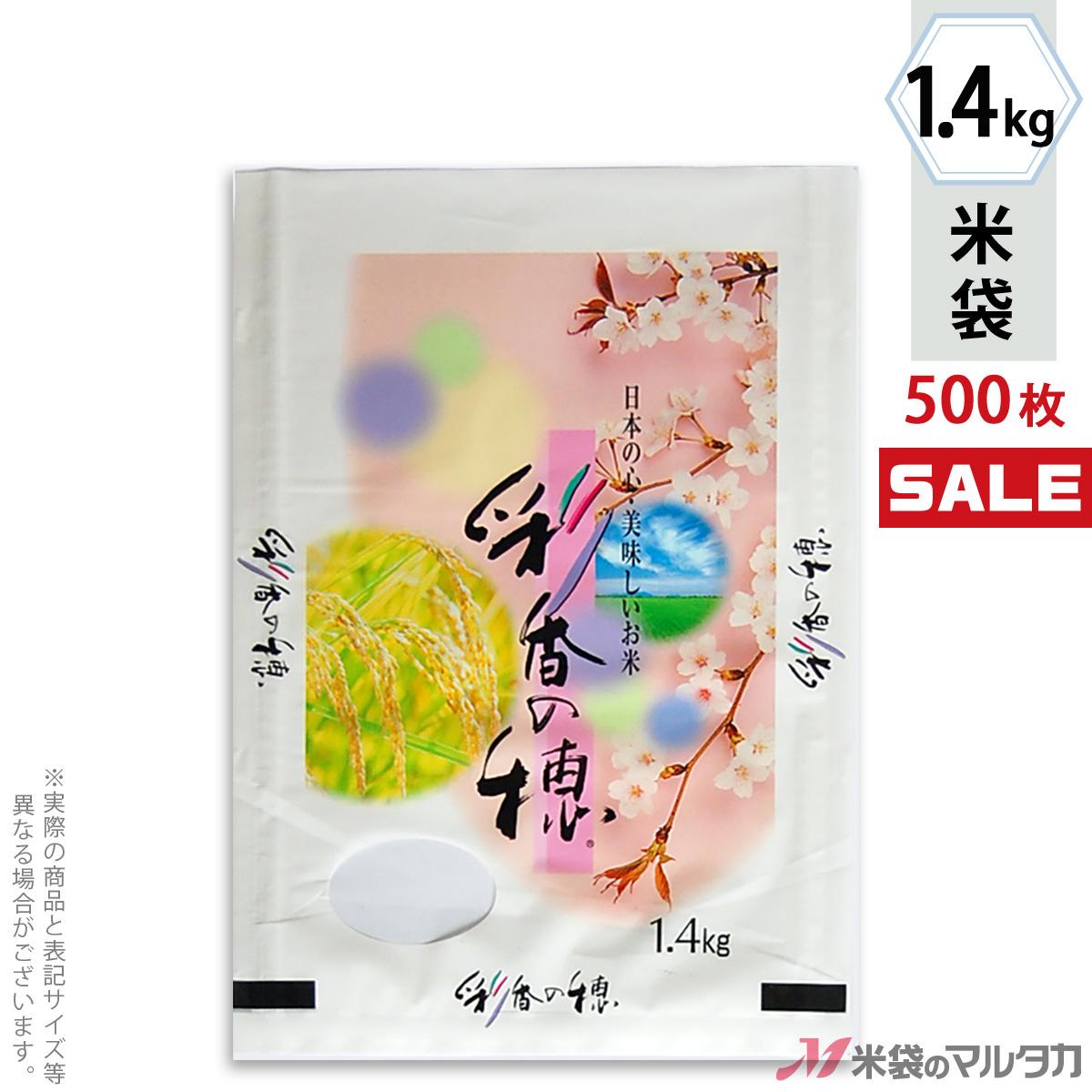 <キャンペーン対応>米袋 ラミ フレブレス 彩香の穂  1.4kg 1ケース(500枚入) MN-6200