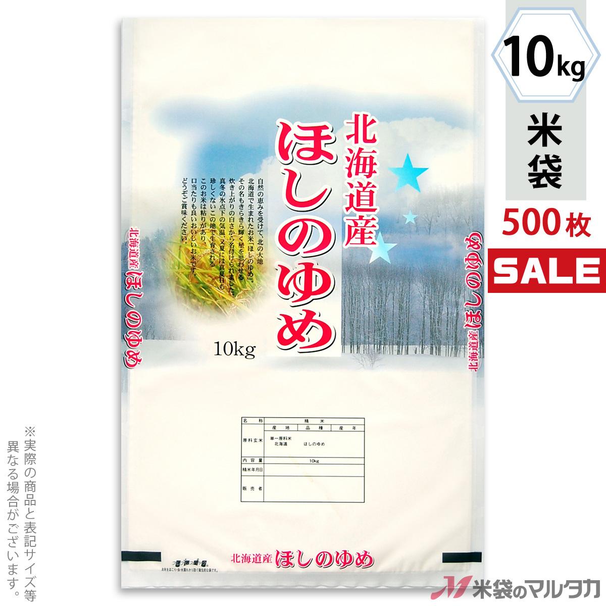 <キャンペーン対応>米袋 ラミ フレブレス 北海道産ほしのゆめ 樹氷 10kg 1ケース(500枚入) MN-7800