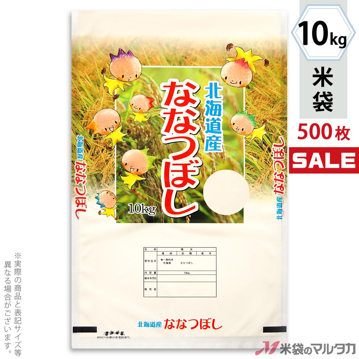 <キャンペーン対応>米袋 ラミ フレブレス 北海道産ななつぼし 妖精たち 10kg 1ケース(500枚入) MN-7810