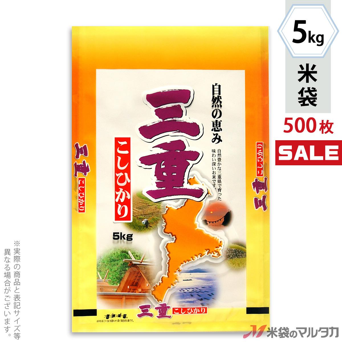 <キャンペーン対応>米袋 ラミ フレブレス 三重産こしひかり 三重の風 5kg 1ケース(500枚入) MN-7830