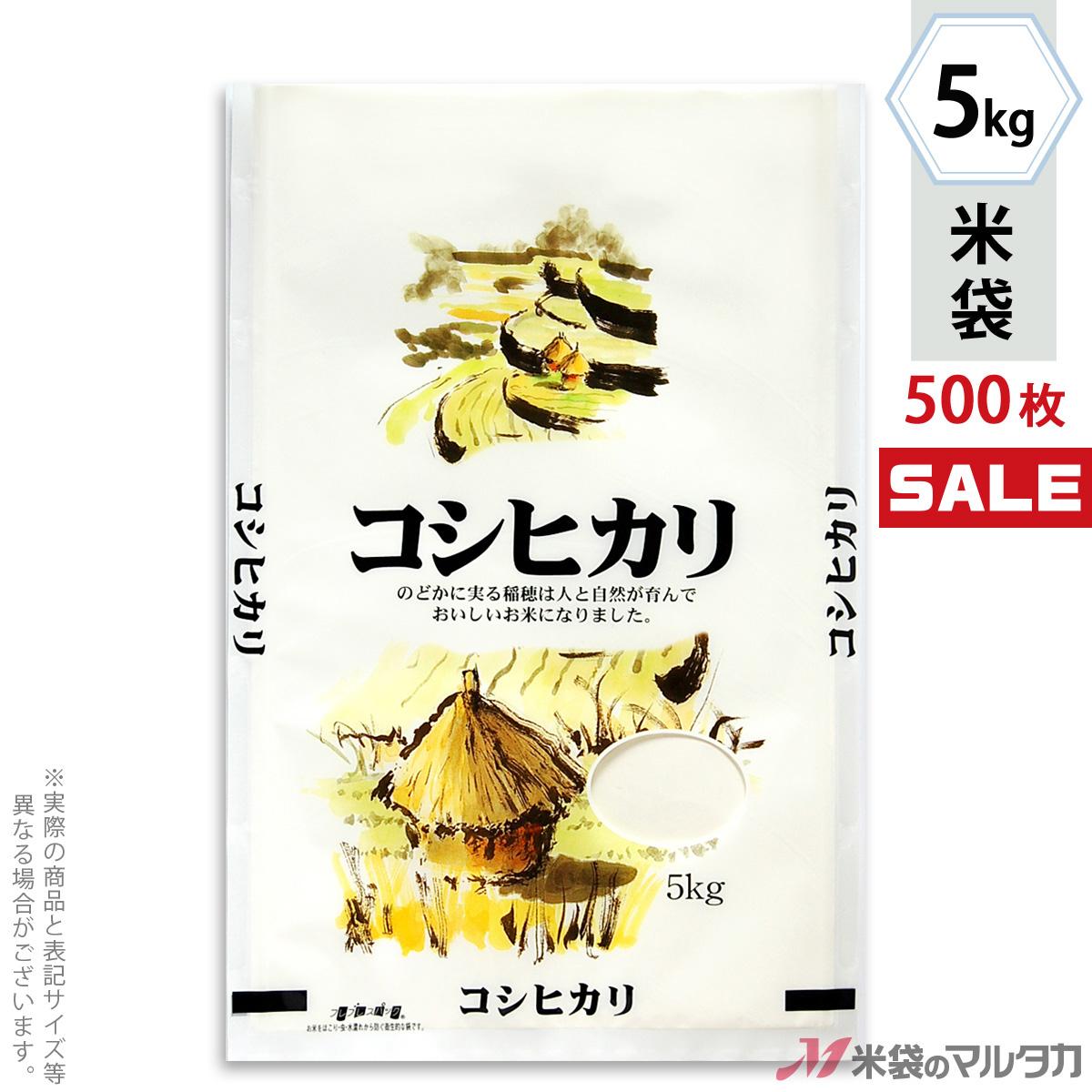 <キャンペーン対応>米袋 ラミ フレブレス コシヒカリ ふるさと 5kg 1ケース(500枚入) MN-9100