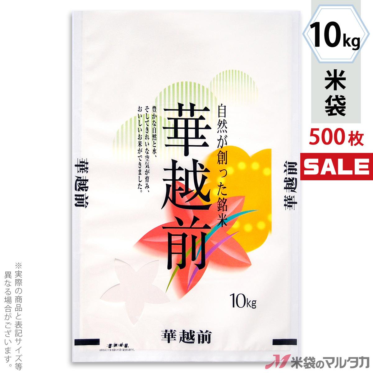 <キャンペーン対応>米袋 ラミ フレブレス 華越前 花のとき 10kg 1ケース(500枚入) MN-9270
