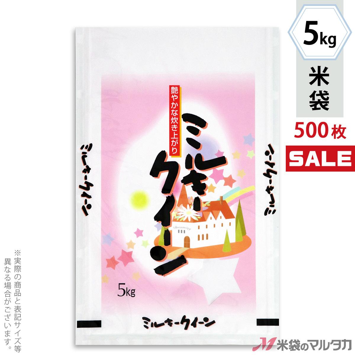 <キャンペーン対応>米袋 ラミ フレブレス ミルキークイーン 夢紀行 5kg 1ケース(500枚入) MN-9310