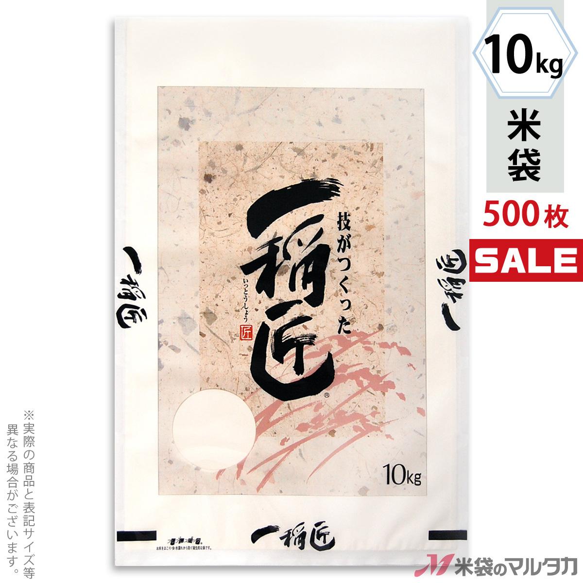 <キャンペーン対応>米袋 ラミ フレブレス 一稲匠 10kg 1ケース(500枚入) MN-9410